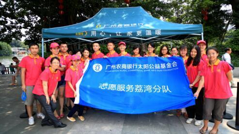 广州农商银行上市一周年:无声爱意 温暖羊城