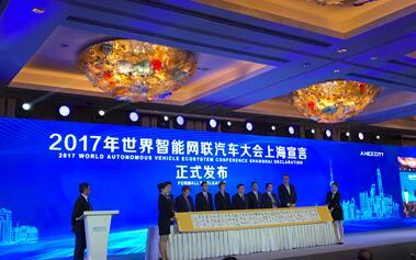 年世界智能网联汽车大会上海召开